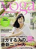 ヨガジャーナル日本版 VOL.36 (saita mook)