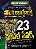 AP Police Constables Preliminary Exam Test Top 23 Model Papers [ TELUGU MEDIUM ]