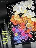 おしゃべりなモラ 中山富美子の世界 (CreAtorクリエイター増刊9)