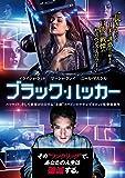 ブラック・ハッカー [DVD]