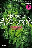 死の天使ギルティネ(上) (ハヤカワ・ミステリ文庫)