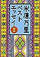 米原万里ベストエッセイ (2) (角川文庫)