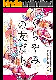 My friend in the dark: koinohakeguchi (Japanese Edition)