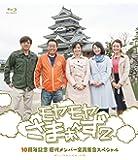 モヤモヤさまぁ~ず2 10周年記念 歴代メンバー全員集合スペシャル ディレクターズカット版 [Blu-ray]
