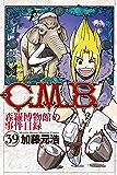 C.M.B.森羅博物館の事件目録(39) (月刊少年マガジンコミックス)