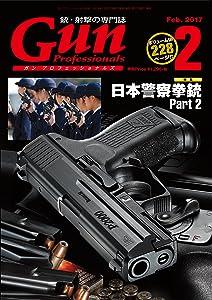 Gun Professionals17年2月号