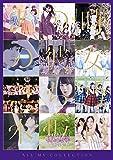 ALL MV COLLECTION〜あの時の彼女たち〜(初回仕様限定盤) [Blu-ray]