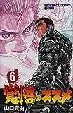 覚悟のススメ 6 (少年チャンピオン・コミックス)
