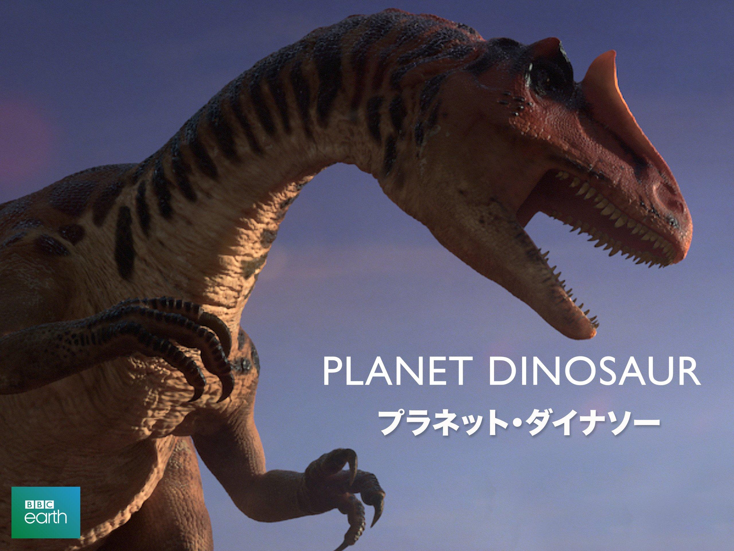 Amazon.co.jp: プラネット・ダイ...