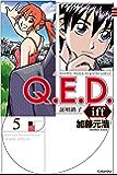 Q.E.D.iff ―証明終了―(5) (月刊少年マガジンコミックス)