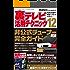 裏テレビ活用テクニック12 三才ムック vol.925