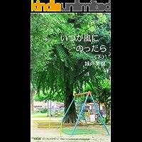Itsuka Kaze Ni Nottara 3 (Japanese Edition)