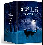 东野圭吾四大推理(套装共4册)