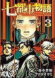 七都市物語(3) (ヤングマガジンコミックス)