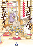 しーちゃんのごちそう(1) (思い出食堂コミックス)