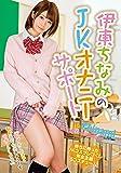 伊東ちなみのJKオナニーサポート ムーディーズ [DVD]
