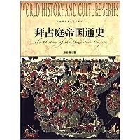 世界历史文化丛书:拜占庭帝国通史
