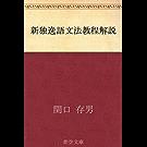 新独逸語文法教程解説