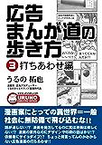 広告まんが道の歩き方:3巻/打ちあわせ編