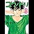 コウノドリ(8) (モーニングコミックス)