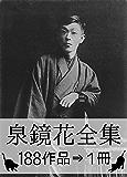 『泉鏡花全集・188作品⇒1冊』