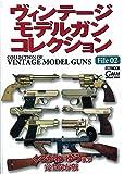 ヴィンテージ モデルガン コレクションVol.2 (ホビージャパンMOOK 453)