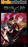 悠遠ノ絲Ⅰ: 千年絲魂の死神 (ibis novels)