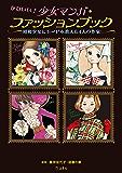 かわいい!少女マンガ・ファッションブック 昭和少女にモードを教えた4人の作家 (立東舎)