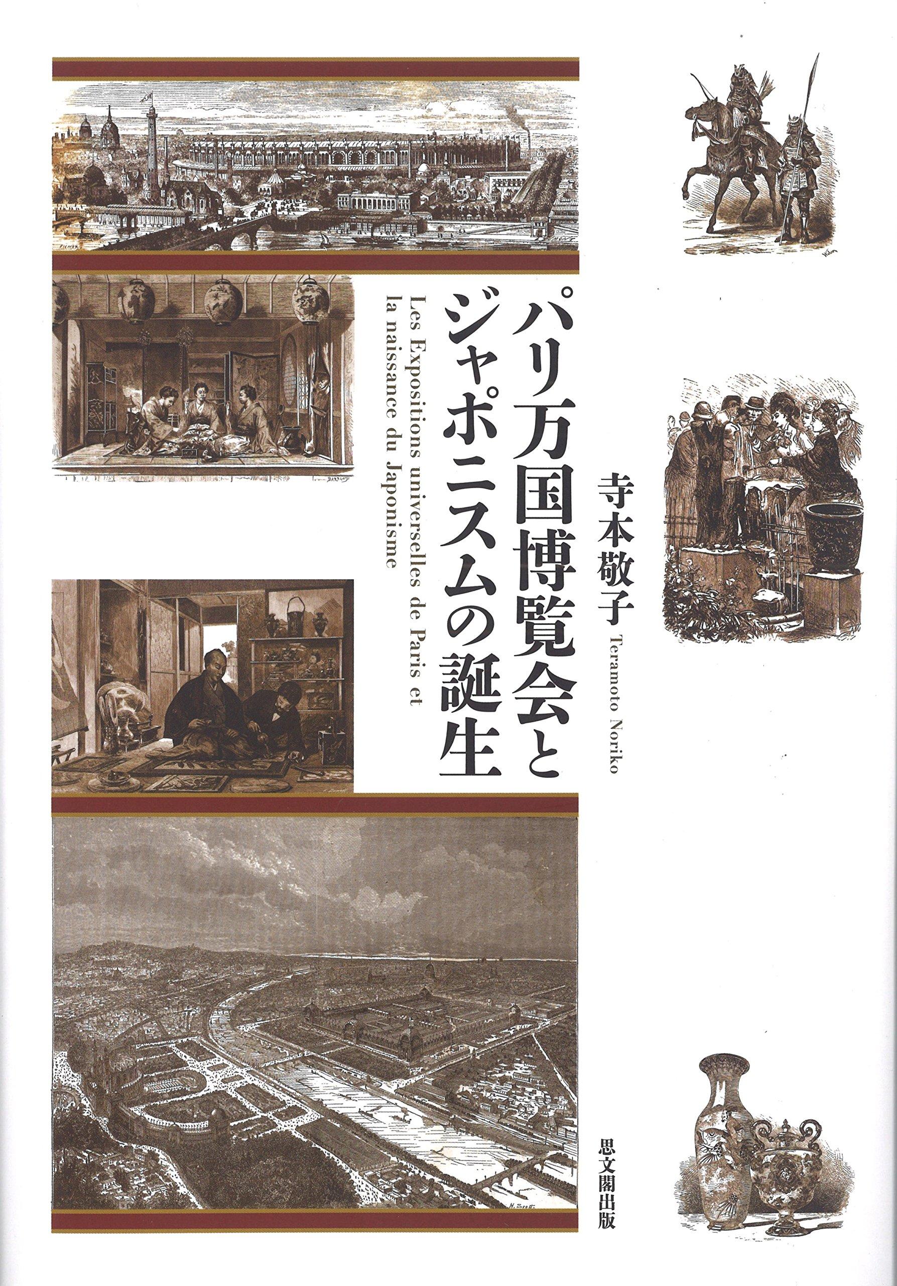 パリ万国博覧会とジャポニスムの誕生 | 寺本 敬子 |本 | 通販 | Amazon