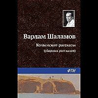 Колымские рассказы (сборник рассказов) (Russian Edition)