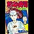 将太の寿司 全国大会編(4) (週刊少年マガジンコミックス)