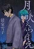 月に吠えらんねえ(8) (アフタヌーンコミックス)
