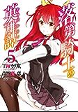 落第騎士の英雄譚《キャバルリィ》 5巻 (デジタル版ガンガンコミックスONLINE)
