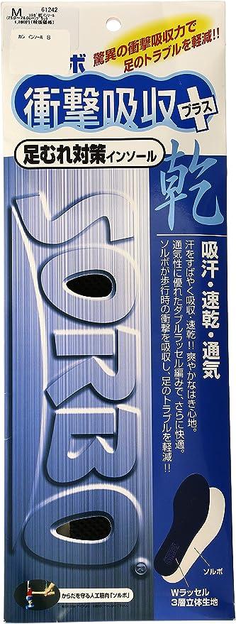 ソルボ衝撃吸収+乾インソール 足ムレを緩和する Mサイズ(25.0~26.0cm)ブラック