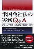 米国会社法の実務Q&A
