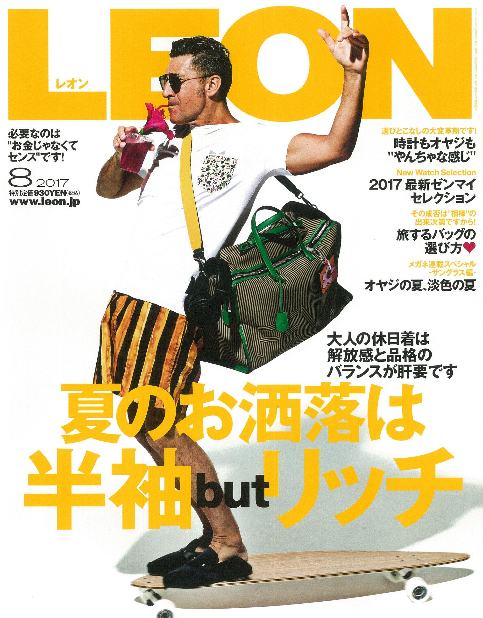 LEON(レオン) 2017年8月号