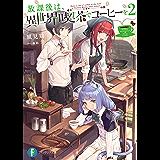放課後は、異世界喫茶でコーヒーを 2 (富士見ファンタジア文庫)