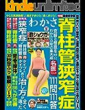わかさ 2016年 08月号 [雑誌] (WAKASA PUB)