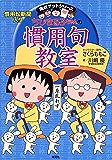 満点ゲットシリーズ ちびまる子ちゃんの慣用句教室 (集英社児童書)