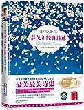 作家榜经典:生如夏花·泰戈尔经典诗选(全新未删节插图双语珍藏版)