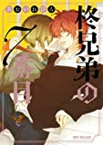 柊兄弟の7番目 (ビーボーイコミックスデラックス) (スーパービーボーイコミックスデラックス)