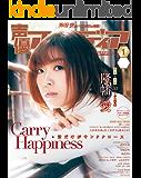 声優アニメディア 2019年1月号 [雑誌]