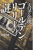 天皇の金塊ゴールデン・リリーの謎 (ムー・スーパーミステリー・ブックス)