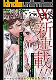 禁断Lovers Vol.76 W新連載!!! [雑誌]
