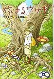 旅するウサギ (Green Books)