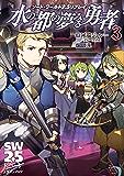 ソード・ワールド2.5リプレイ 水の都の夢みる勇者3 (富士見ドラゴンブック)