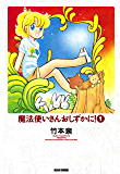 魔法使いさんおしずかに! 1 (ビームコミックス)