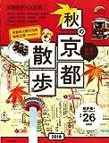 歩く地図 秋の京都散歩2018 (SEIBIDO MOOK)