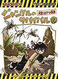 ジャングルのサバイバル 7 (大長編サバイバルシリーズ)