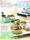 MartワンプレートBOOK―簡単にできちゃう人気のカフェ・プレート!/ベーカリ (Martブックス VOL. 2)